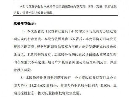 华东医药10亿高溢价并购 股价闪崩40亿市值蒸发 佐力药业应声涨停