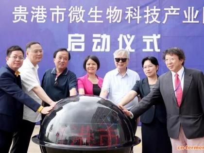 贵港市微生物科技产业园启动仪式在港北区举行