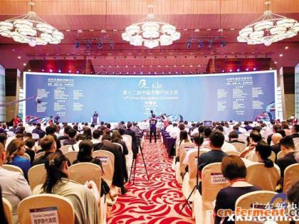 中国生物产业大会在穗开幕业界探讨行业热点话题