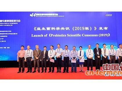 科技与产业界发布《益生菌科学共识》
