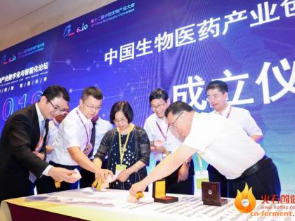 中国生物医药产业创新服务联盟成立,共建生物医药产业互联网1.0