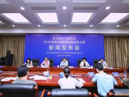 东方美谷掀起全球生物医药创新创业热潮