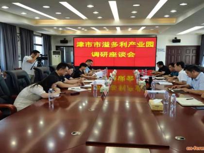 8月12日,常德市政府副市长来津调研并召开溢多利产业园调研座谈会