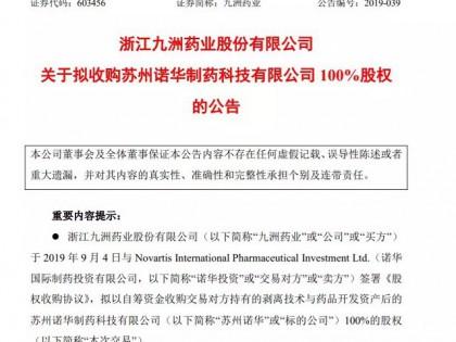 浙江九洲药业拟7.9亿收购苏州诺华100%股权