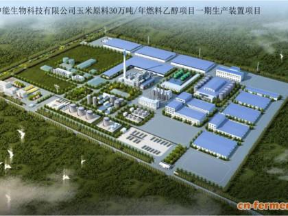 中能生物30万吨玉米燃料乙醇项目在巴彦淖尔五原县工业园区开工