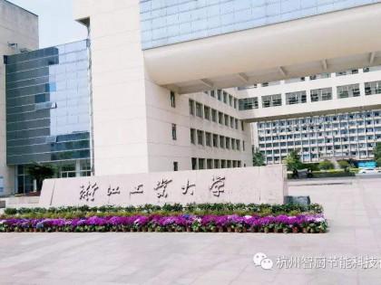 浙工大郑裕国院士团队柳志强教授与新和成签约重大横向项目