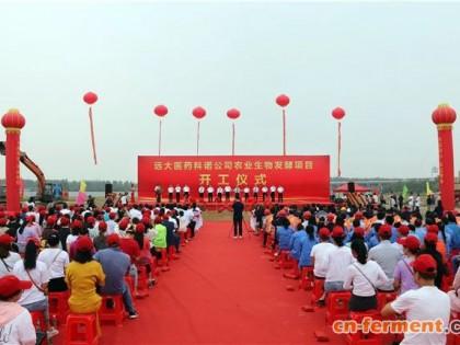 远大医药旗下武汉科诺农业生物发酵项目9月16日在仙桃奠基