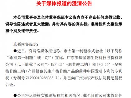 肇庆星湖发布澄清公告:核苷酸生产菌种拥有自主知识产权,不存在侵犯希杰专利情形