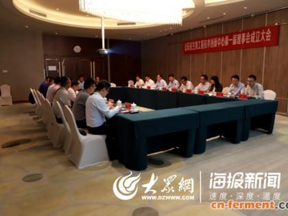 山东省生物工程技术创新中心第一届理事会成立大会在菏泽召开
