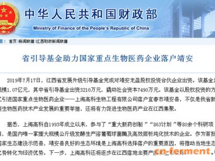 上海高科重组溶葡萄球菌酶项目落户江西宜春市靖安县