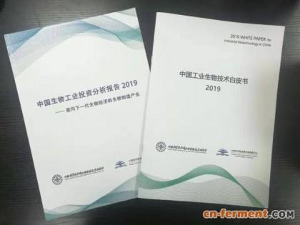 天津工业生物技术研究所和中科院成都文献情报中心联合发布《中国生物工业投资分析报告2019》和《中国工业生物技术白皮书2019》