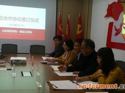 大庆师范学院生物工程学院与黑龙江伊品生物科技股份有限公司举行校企合作签约仪式
