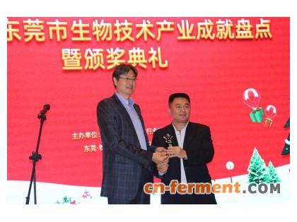 第一届东莞市生物技术产业成就盘点暨颁奖典礼在松山湖高新区举行
