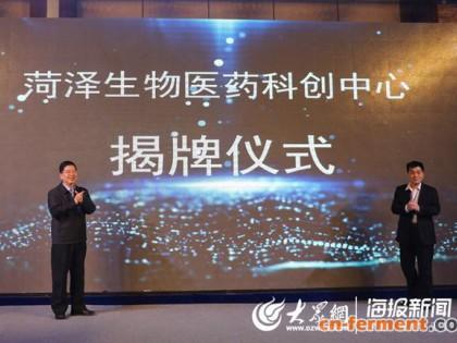 菏泽首届生物医药智能制造高端论坛暨项目签约仪式昨日开幕