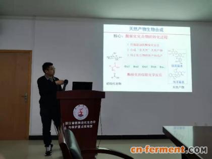 """上海交通大学林双君教授赴台州学院交流并做""""微生物生物碱生物合成""""报告"""