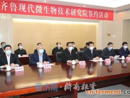 """""""齐鲁现代微生物技术研究院""""在济南宣布成立 一期计划投资15亿元"""