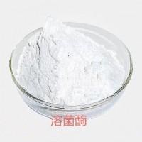 大量供应微生物发酵溶菌酶(河北)