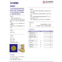 DHA微藻粉