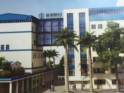 金城医药:新增原料药平台进展顺利
