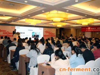 第十四届益生菌与健康国际研讨会5月22日-24日在杭州召开