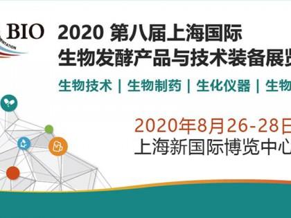 邀请您一同去参观 2020上海生物发酵展-生物产业系列展