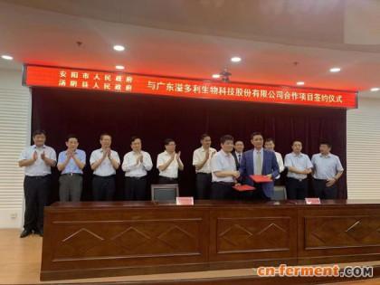 溢多利牵手安阳市汤阴县投资12亿拟开建甾体激素生物医药产业园