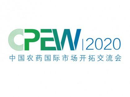 齐鲁内蒙古独家冠名2020中国农药国际市场开拓交流会(CPEW 杭州8月27日)