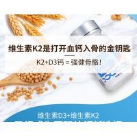 求购维生素K2(发酵法)纯品