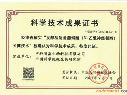 """中科鸿基""""发酵法制备燕窝酸(N-乙酰神经氨酸)关键技术""""被确认为科技技术成果"""