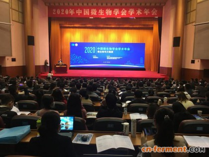 2020中国微生物学会学术年会10月24日在成都盛大举行