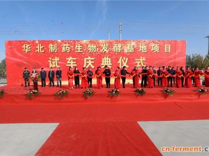 华北制药生物发酵基地项目顺利试车