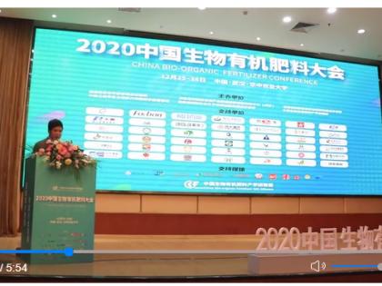 2020生物有机肥料大会在武汉召开
