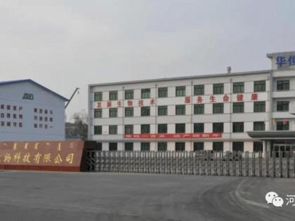 华恒生物宣布投资2.5亿建设年产16,000吨三支链氨基酸及其衍生物项目
