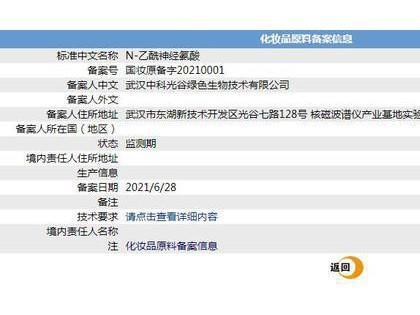 6月29日国家药监局官网正式公布了N-乙酰神经氨酸和月桂酰丙氨酸2个国产化妆品新原料的备案信息