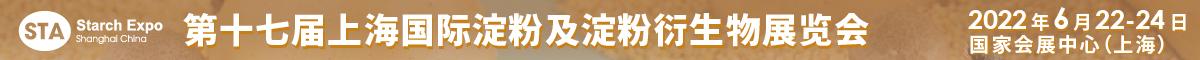 上海淀粉展