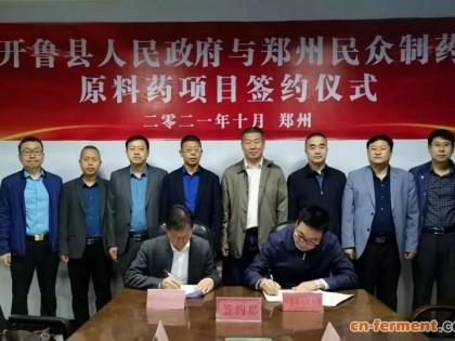 郑州民众制药总投资1.3亿元利福霉素项目落户内蒙开鲁县
