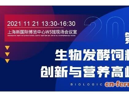 2021第六届生物发酵饲料技术创新与营养高峰论坛将在上海发酵展举办